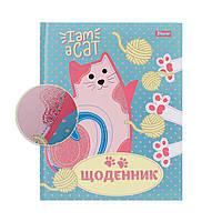 """Дневник школьный жесткий 1Вересня """"I am a cat"""", фото 1"""
