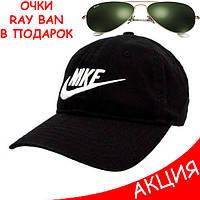 Мужская кепка Nike бейсболка черная Найк 100% Коттон Люкс Качество Турция Хайповая Стильная Молодежная реплика