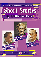 Книга для читання англійською мовою за творами британських письменників.