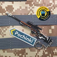 Брелок снайперская винтовка AWM / AWP / L96A1 Camo Epic из игры PUBG 13 см металлический
