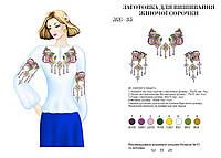 Заготовка для вышивания бисером - Анютины глазки