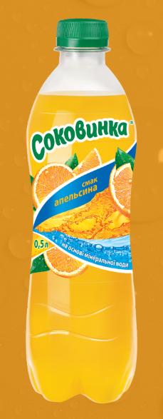 Напій Соковинка 0,5л  Апельсин