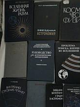 Шкловський Всесвіт, життя, розум Космічна фізика Куликівський Хаббард У. Внутрішнє Рук