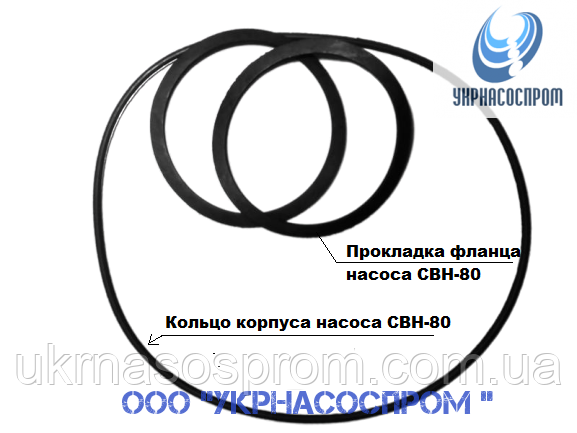 Кольцо уплотнительное корпуса насоса СВН-80