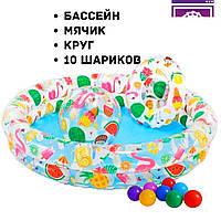Детский надувной бассейн Intex 59460-1 «Фрукты», 122 х 25 см, с мячиком и кругом, с шариками 10 шт  I