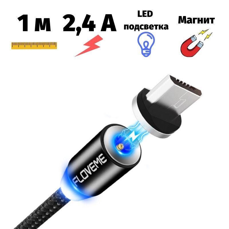 Магнитный кабель для зарядки Floveme USB / micro USB 1 метр черный
