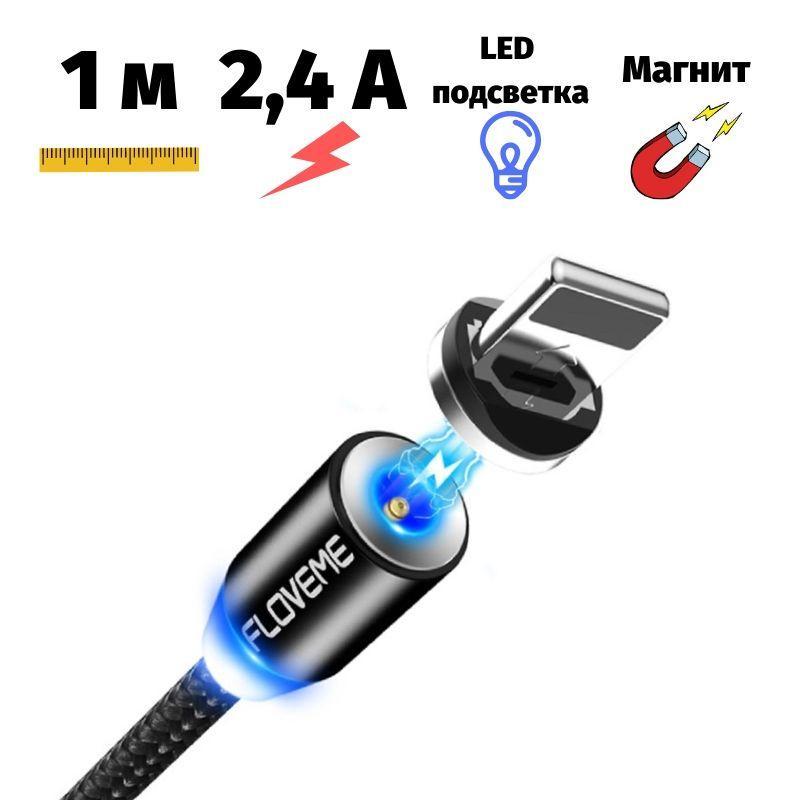 Магнитный кабель для зарядки Floveme USB / Lightning (iPhone/iPad) 1 метр черный