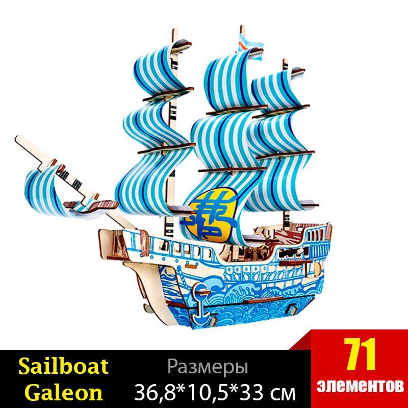 Деревянный конструктор парусное судно 3D