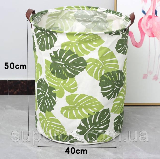 Корзина для игрушек и белья 40х50 см Листья