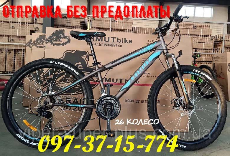 ✅ Горный Велосипед Azimut Extreme 26 GD СЕРО-ГОЛУБОЙ