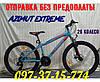 ✅ Горный Велосипед Azimut Extreme 26 GD СЕРО-ГОЛУБОЙ, фото 8