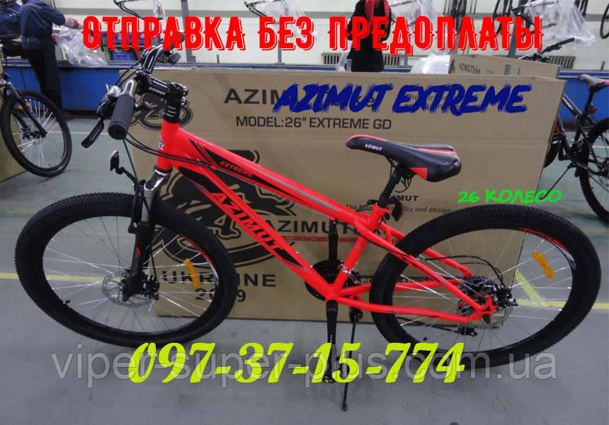 ✅ Горный Велосипед Azimut Extreme 26 GD КРАСНЫЙ