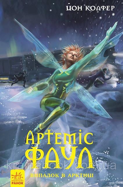 Артеміс Фаул. Випадок в Арктиці. Книга 2. Колфер Йон