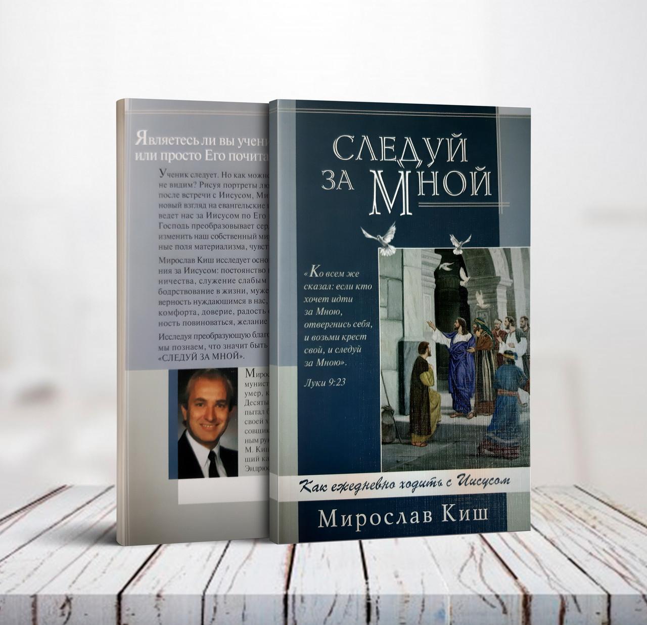 Следуй за Мной – Мирослав Киш