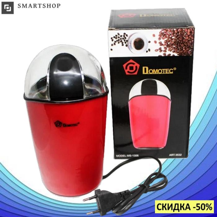 Кофемолка Domotec MS-1306 200ватт - мощная кофемолка из нержавеющей стали