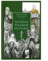 История Русской Церкви.Николай Тальберг