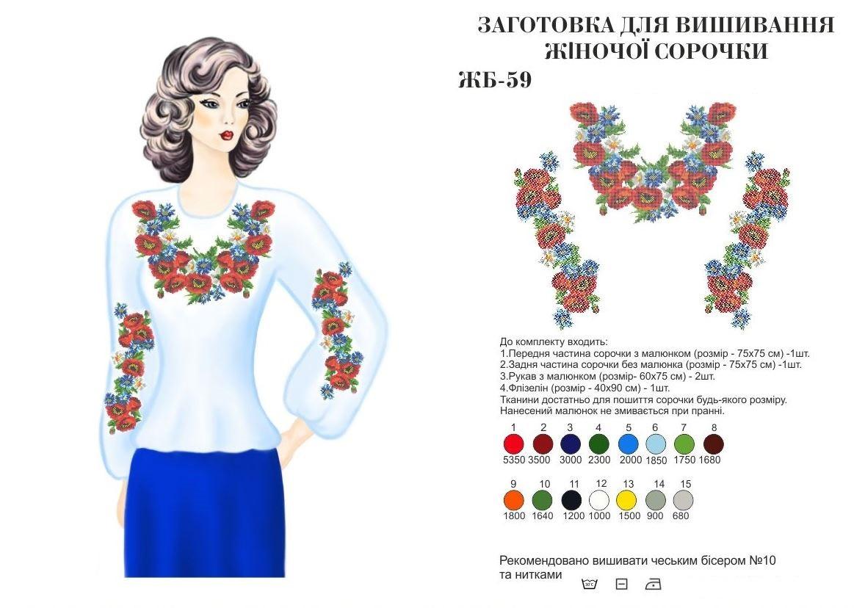 Заготовки для вышивки женских сорочек