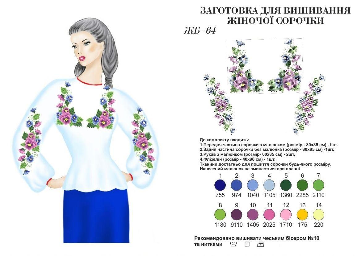 Заготовка вышиванки женской сорочки
