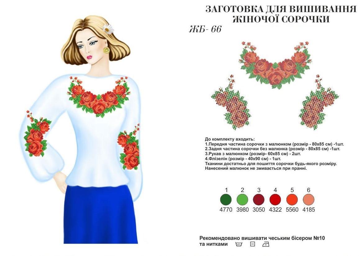 Женские заготовки сорочек под вышивку в Украине. Сравнить цены ... 2371c4b5be4da