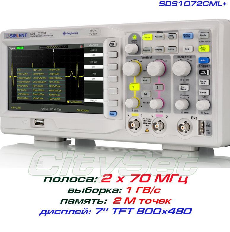 SDS1072CML+  осциллограф цифровой