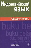 Е. Ростовцева Индонезийский язык. Самоучитель