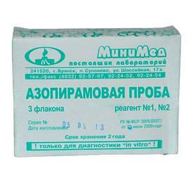 """Набір реактивів """"Азопірамова проба"""" 150мл"""