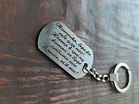 Подарок папе, подарок любимому, подарок мужу. БРЕЛОК С ГРАВИРОВКОЙ ФОТО И ТЕКСТА.