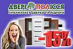 ЛЕТНИЙ ЦЕНОПАД!