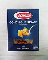 Макароны Barilla Conchiglie Rigate 500g (Италия)