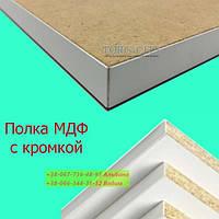 Полка 200 х 30 см МДФ  с кромкой  с 1 стороны  для настенных витрин и стелажей