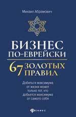 Бизнес по-еврейски: 67 золотых правил. Михаил Абрамович