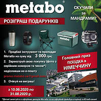 Велика Акцiя вiд Metabo Ukraine! Та поїздка в Німеччину!