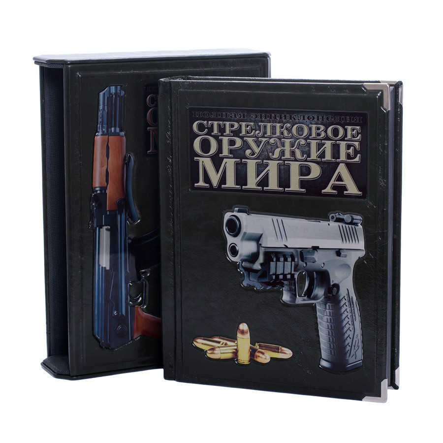"""Книга в кожаном переплете и подарочном футляре """"Стрелковое оружие мира. Полная энциклопедия"""""""