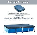 Каркасный семейный бассейн Intex 28271 (260х160х65 см.) объем 2882 л. + подстилка и тент., фото 5