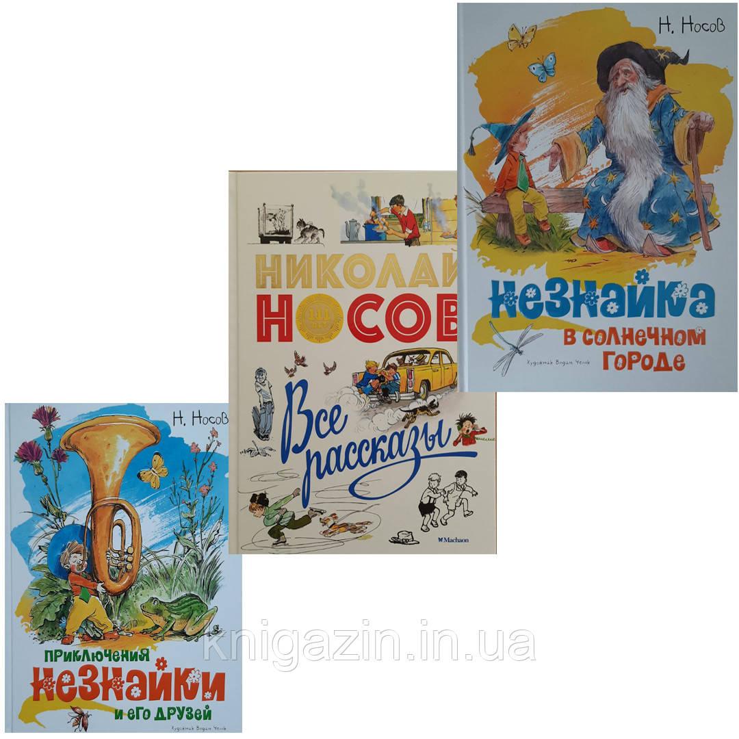 Книги Николая Носова - лучшие на лето