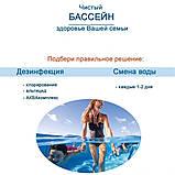 Детский каркасный бассейн Bestway 56283-1, (152х38 см.) объём 689 л. + 10 шариков., фото 7