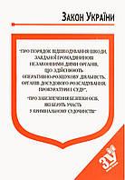 Законы Украины О порядке возмещения вреда, нанесенного гражданину незаконными действиями розыскных органов