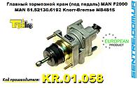 Кран тормозной главный MAN F2000, 81.52130.6192, MB4815, KR01058 Truckline, фото 1