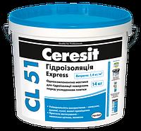 Гидроизоляционная мастика для ванных и душевых комнат Ceresit CL 51 (14кг)