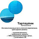 Тент-подстилка универсальная (тарпаулин), Intex X-Treme 28905 (400х600 см.) с люверсами., фото 7