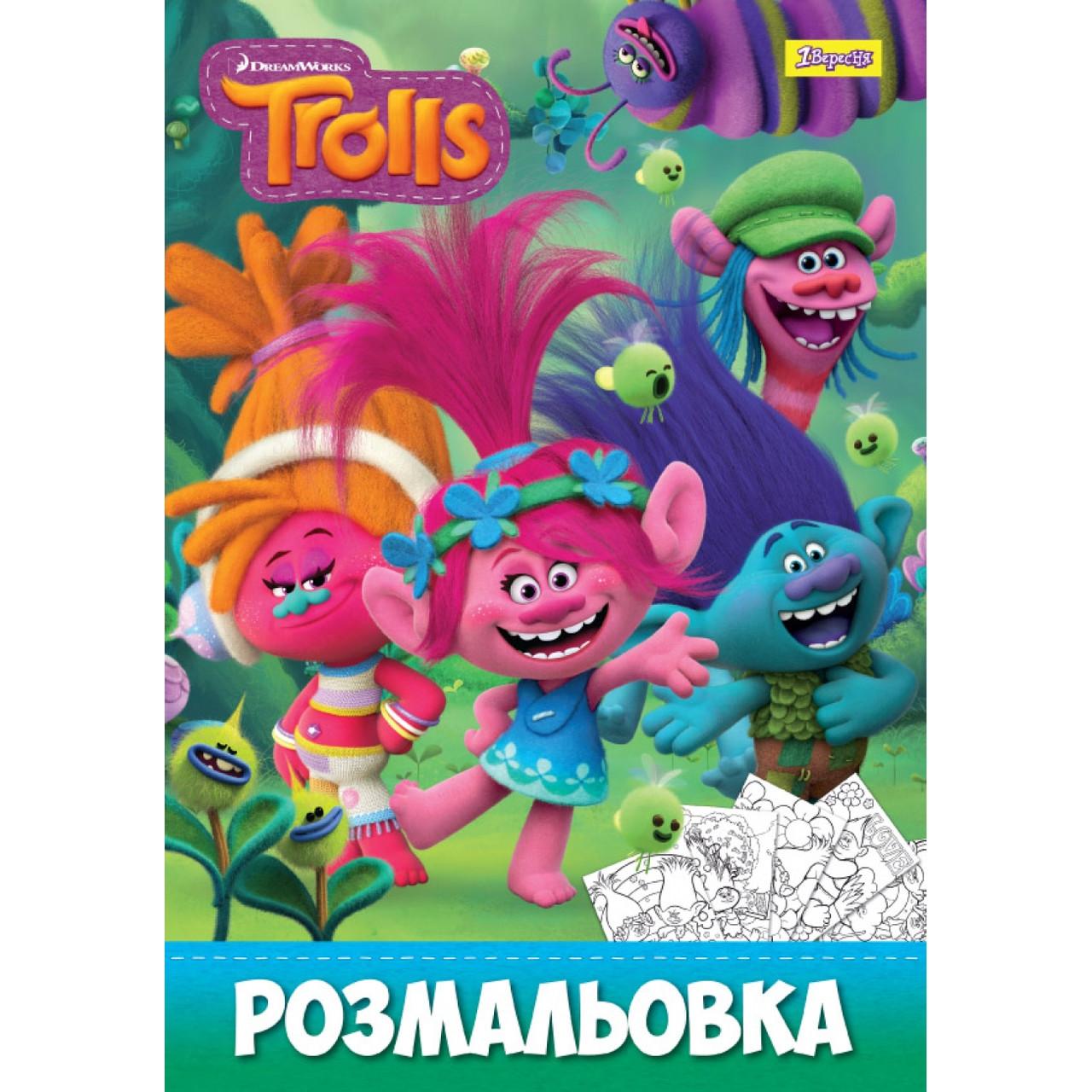 """Розмальовка А4 1Вересня """"Trolls"""", 12 стор."""
