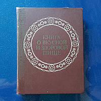 Книга о вкусной и здоровой пище 1989 г. 368 страниц Агропромиздат Москва