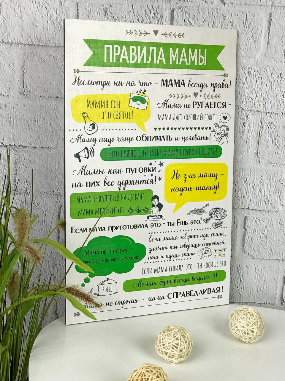 Деревянный декоративный постер «Правила мамы»