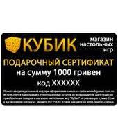 Подарочный сертификат 1000 гривен () настольная игра