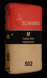 Цементная смесь для кладки стен 502 SCANMIX M