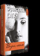 Книга Bonjour, печале! Автор - Франсуаза Саган (Рідна мова)