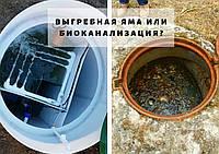 Выгребная яма или ЛОС (локально очистное сооружение)?
