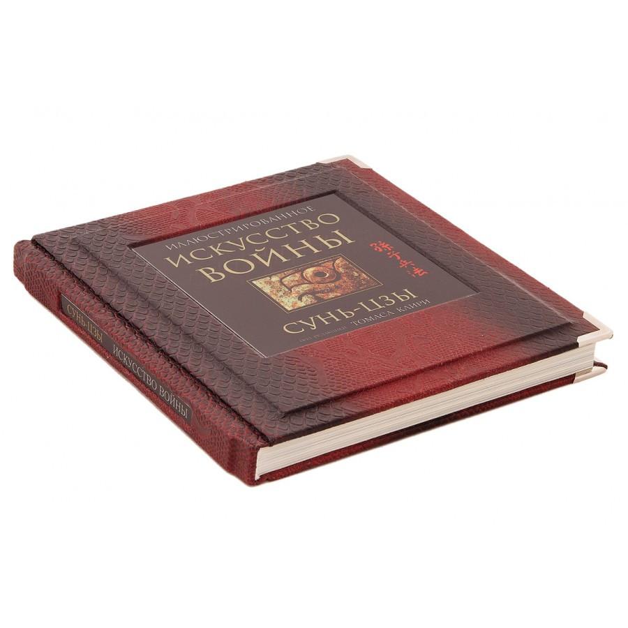 """Книга в шкіряній палітурці """"Мистецтво війни"""" Сунь-Цзи"""