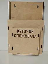 Куточок споживача А4+А5 деревянный