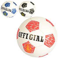 Мяч футбольный OFFICIAL 2500-175  размер5,ПУ,1,4мм,32панели, ручн.работа,400-420г,3цвета,в кул